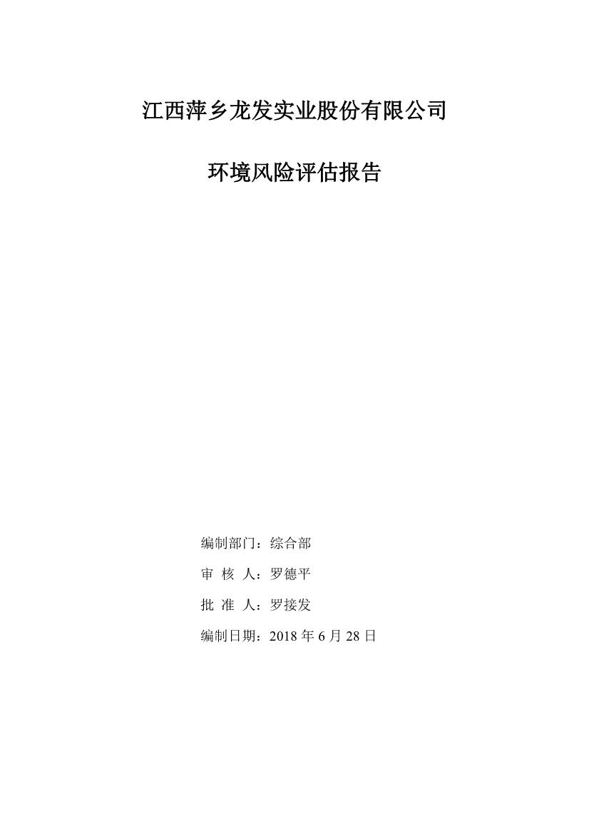 102409545962_0江西萍乡龙发实业股份有限公司环境风险评估报告_1.jpg