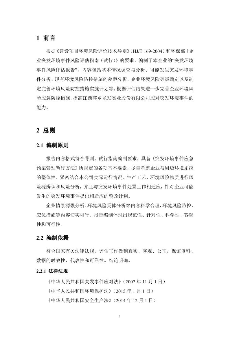 102409545962_0江西萍乡龙发实业股份有限公司环境风险评估报告_3.jpg