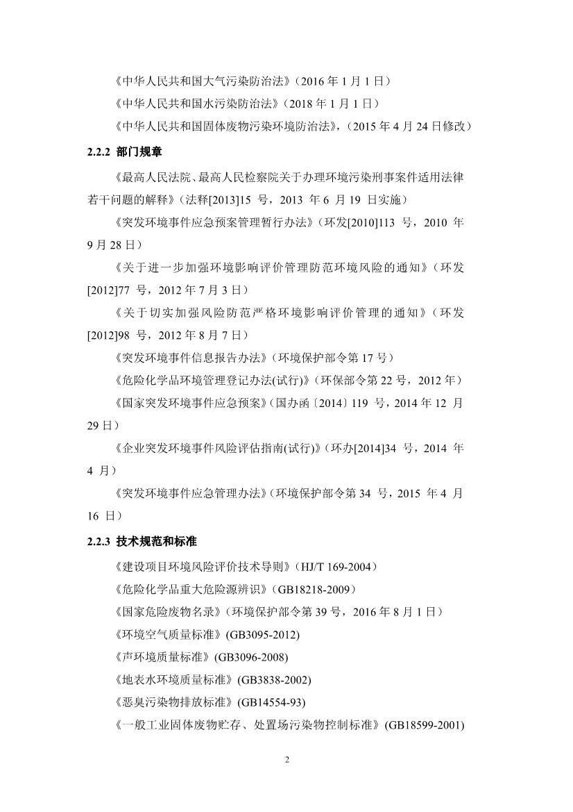 102409545962_0江西萍乡龙发实业股份有限公司环境风险评估报告_4.jpg
