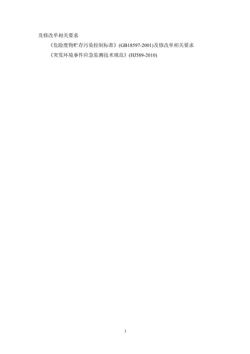 102409545962_0江西萍乡龙发实业股份有限公司环境风险评估报告_5.jpg