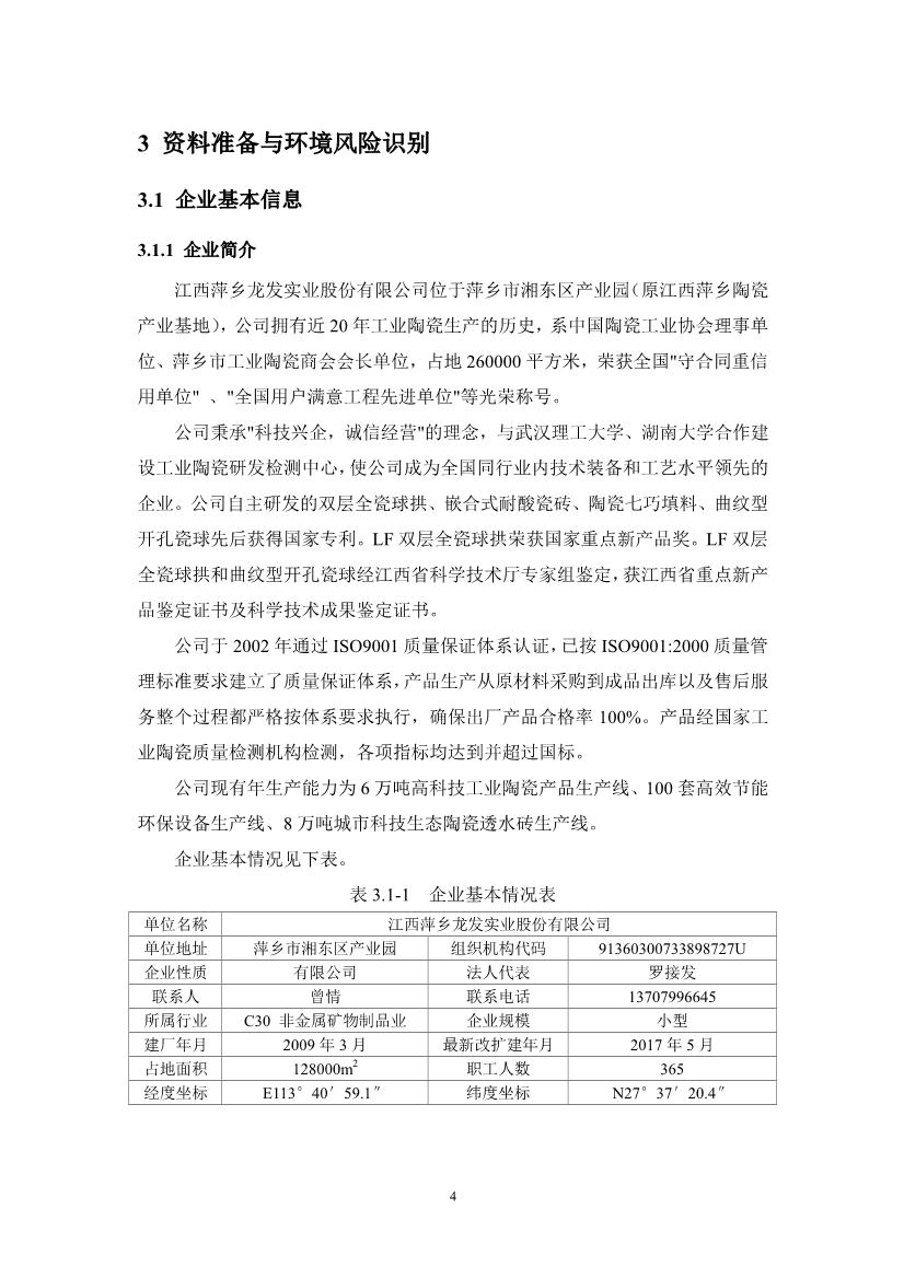102409545962_0江西萍乡龙发实业股份有限公司环境风险评估报告_6.jpg