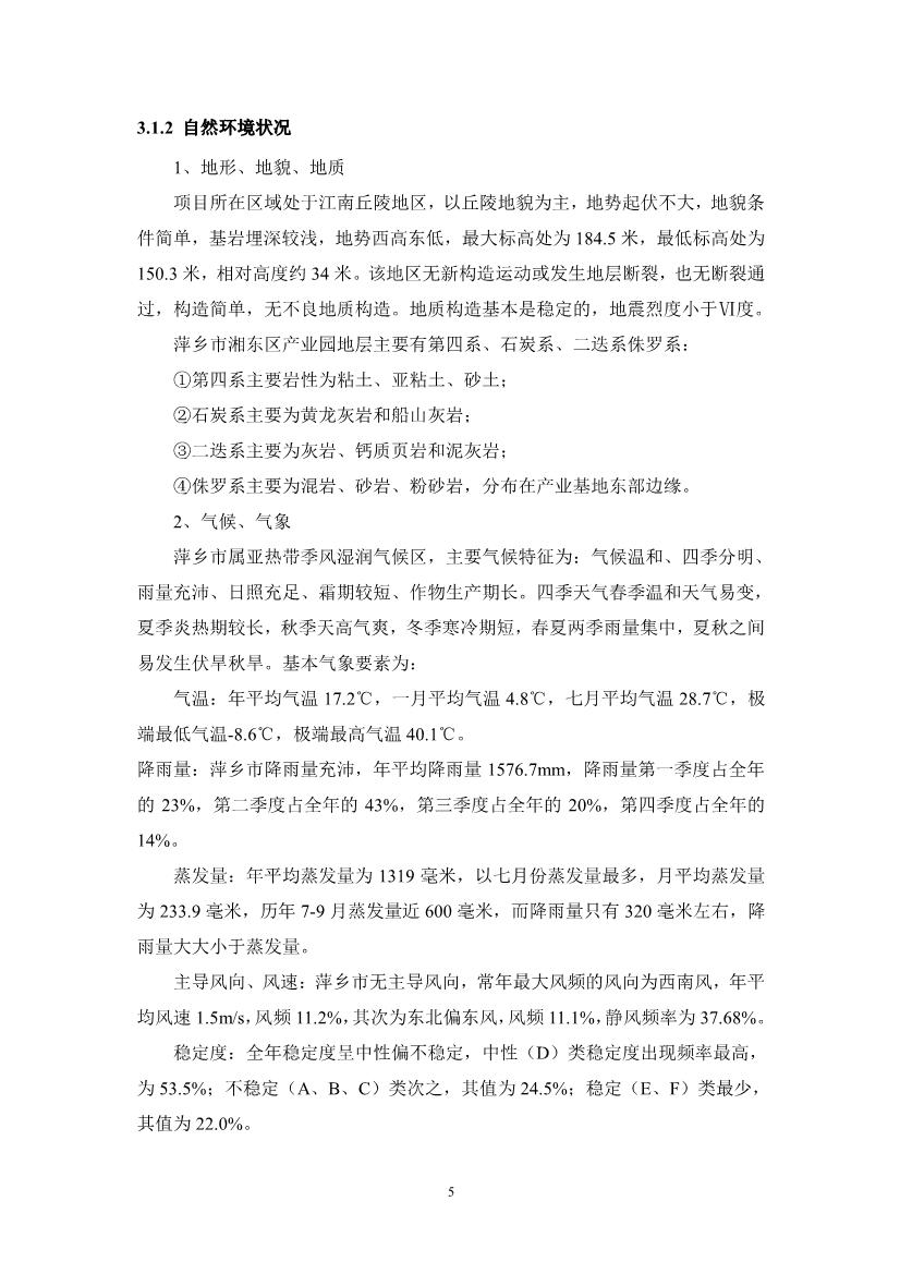 102409545962_0江西萍乡龙发实业股份有限公司环境风险评估报告_7.jpg