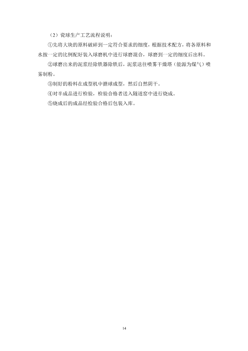 102409545962_0江西萍乡龙发实业股份有限公司环境风险评估报告_16.jpg