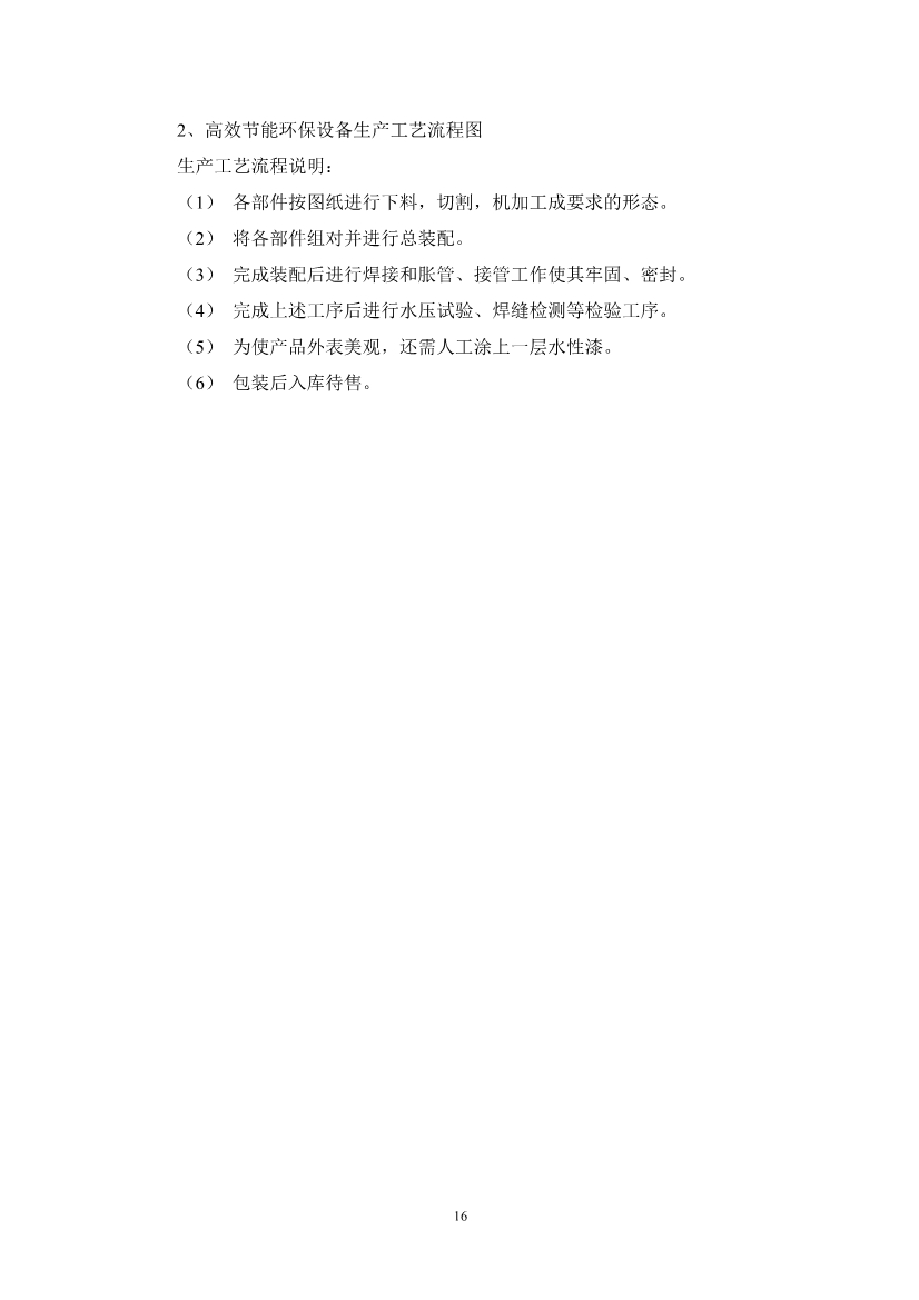 102409545962_0江西萍乡龙发实业股份有限公司环境风险评估报告_18.jpg