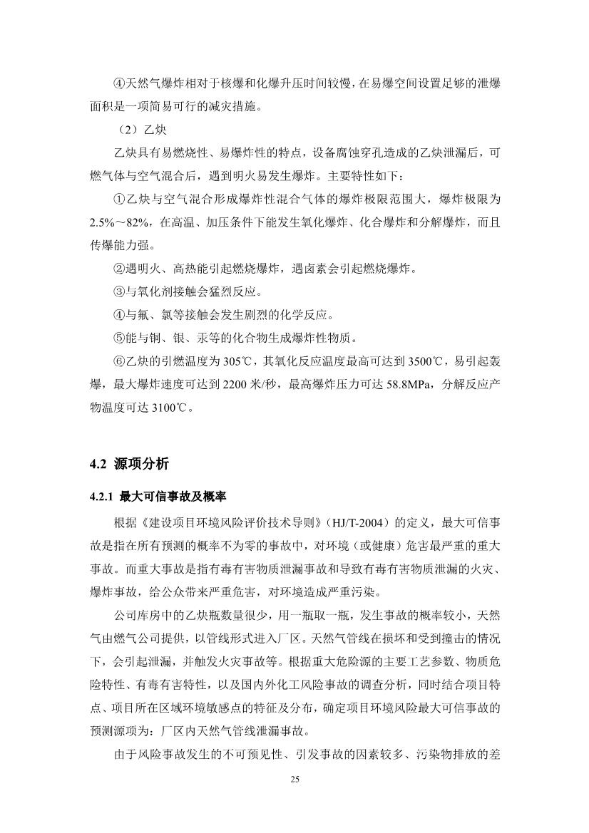 102409545962_0江西萍乡龙发实业股份有限公司环境风险评估报告_27.jpg