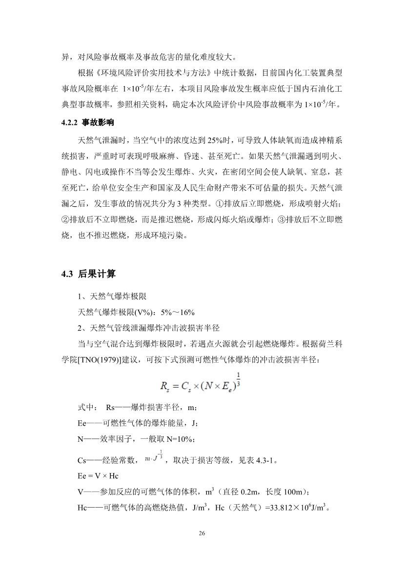 102409545962_0江西萍乡龙发实业股份有限公司环境风险评估报告_28.jpg