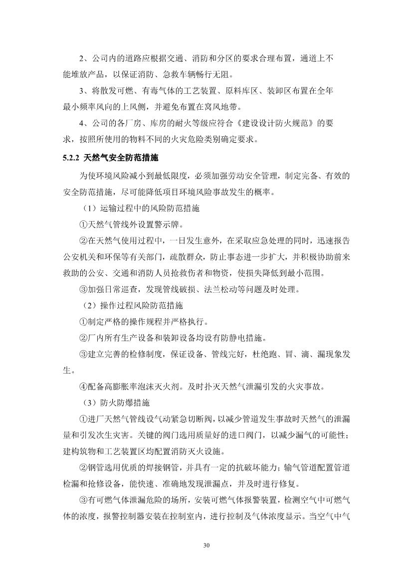 102409545962_0江西萍乡龙发实业股份有限公司环境风险评估报告_32.jpg