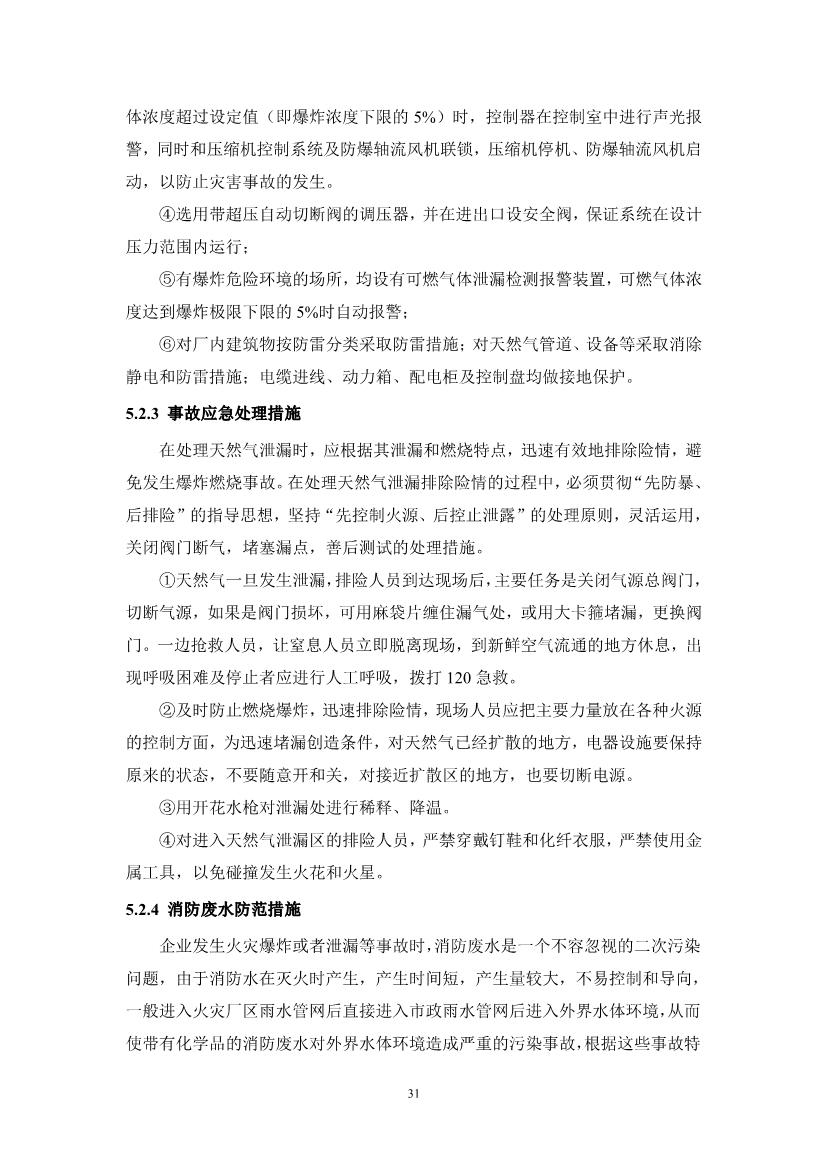 102409545962_0江西萍乡龙发实业股份有限公司环境风险评估报告_33.jpg