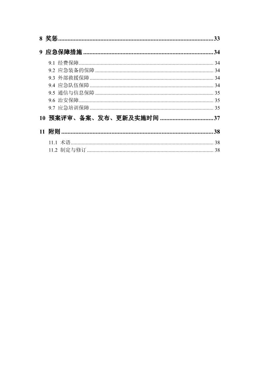 102409555440_0江西萍乡龙发实业股份欢乐城彩票突发环境事件应急预案_2.jpg
