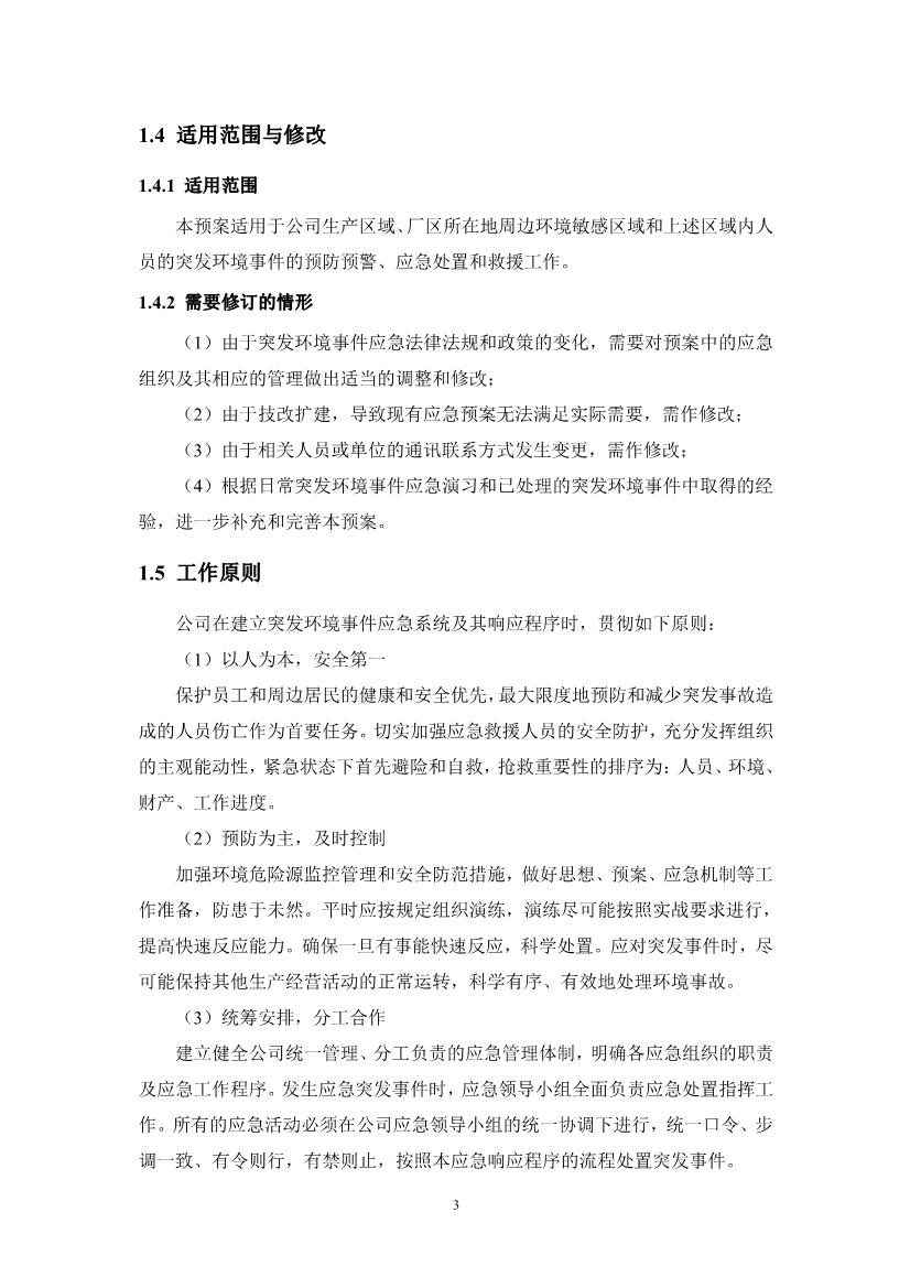 102409555440_0江西萍乡龙发实业股份欢乐城彩票突发环境事件应急预案_5.jpg