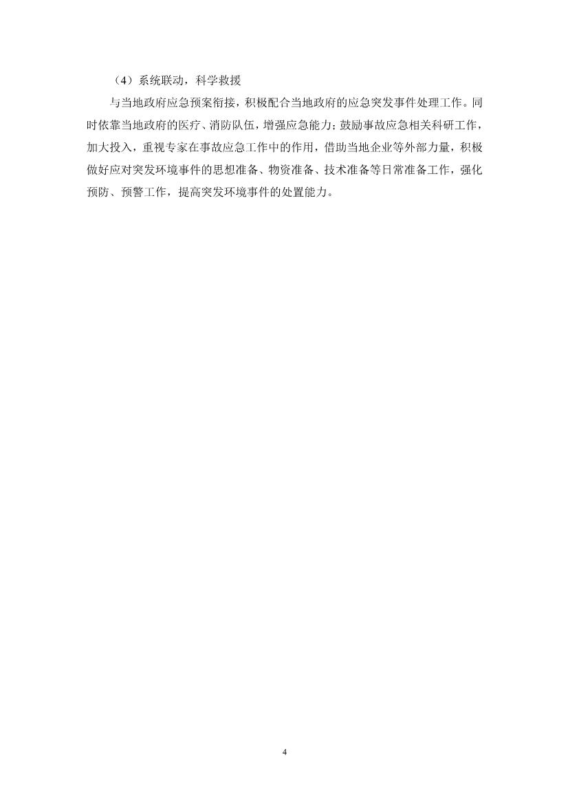 102409555440_0江西萍乡龙发实业股份欢乐城彩票突发环境事件应急预案_6.jpg