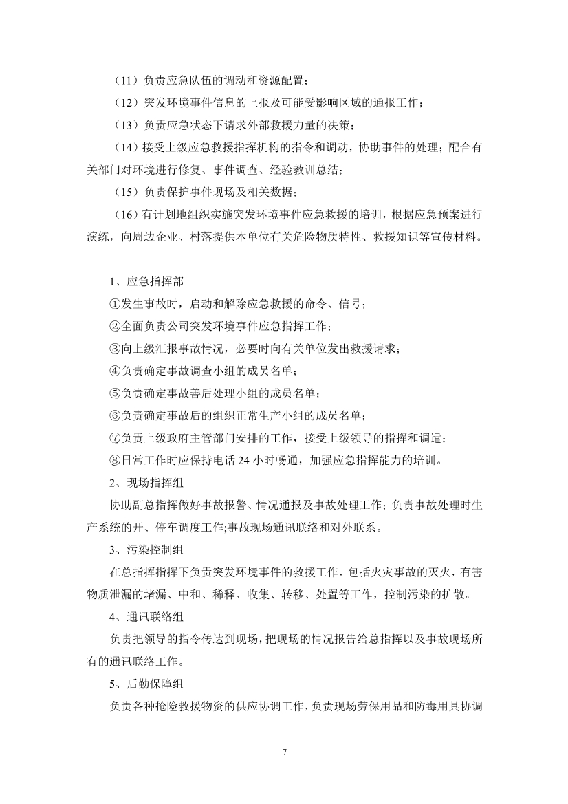102409555440_0江西萍乡龙发实业股份欢乐城彩票突发环境事件应急预案_9.jpg