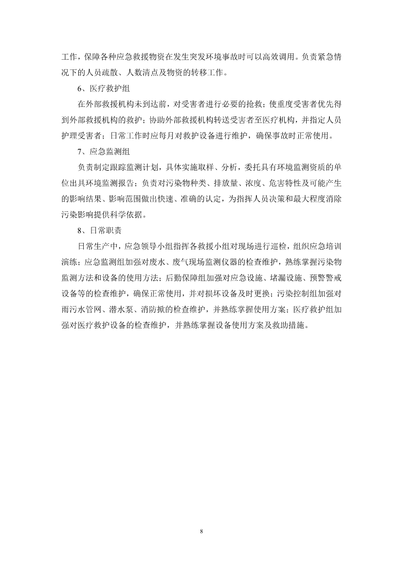 102409555440_0江西萍乡龙发实业股份欢乐城彩票突发环境事件应急预案_10.jpg