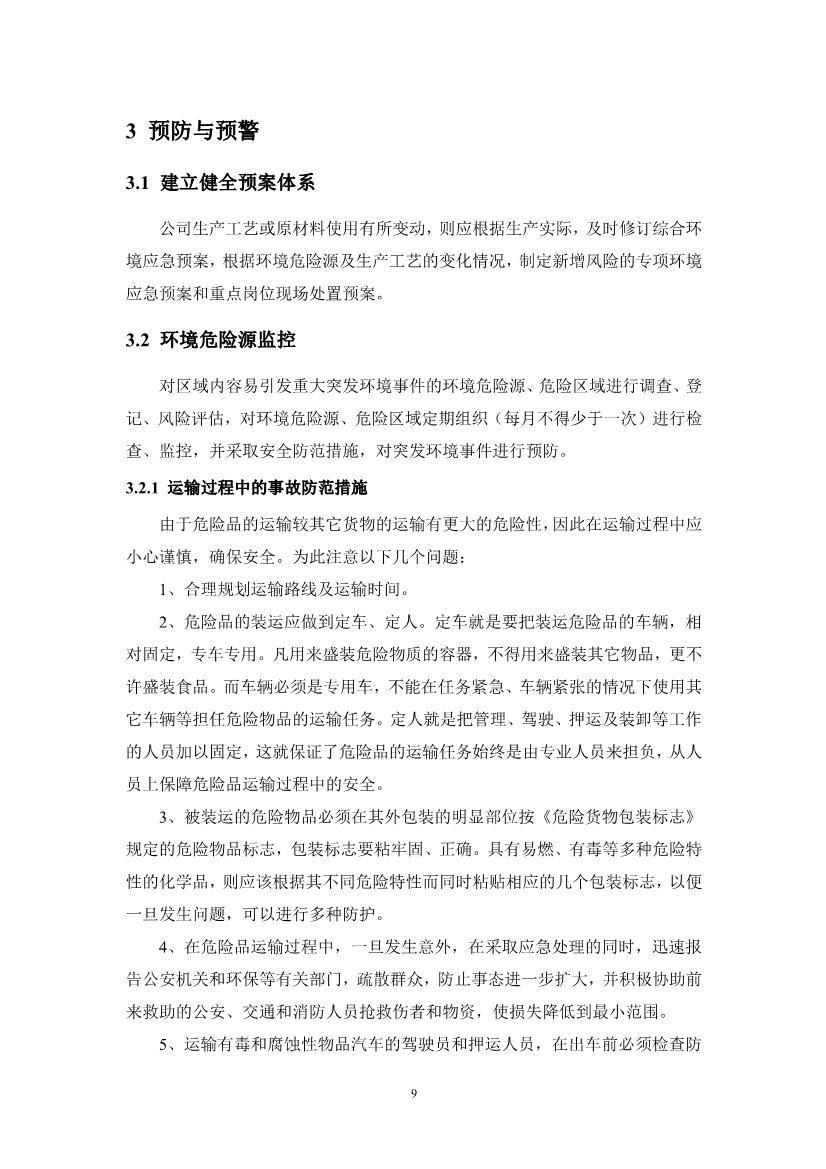 102409555440_0江西萍乡龙发实业股份欢乐城彩票突发环境事件应急预案_11.jpg
