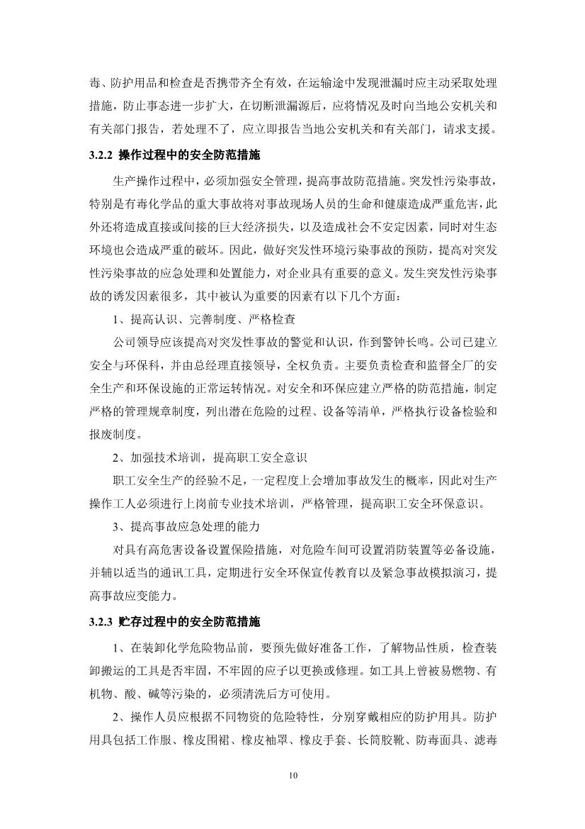 102409555440_0江西萍乡龙发实业股份欢乐城彩票突发环境事件应急预案_12.jpg