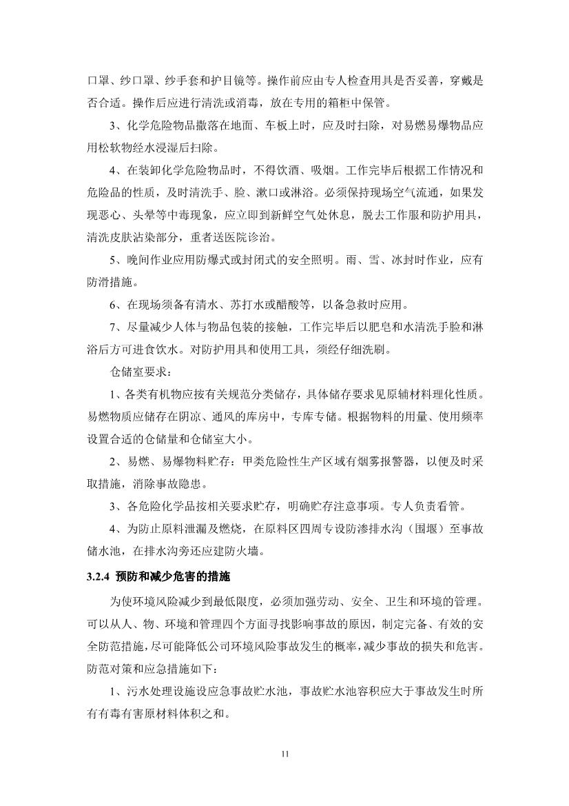 102409555440_0江西萍乡龙发实业股份欢乐城彩票突发环境事件应急预案_13.jpg