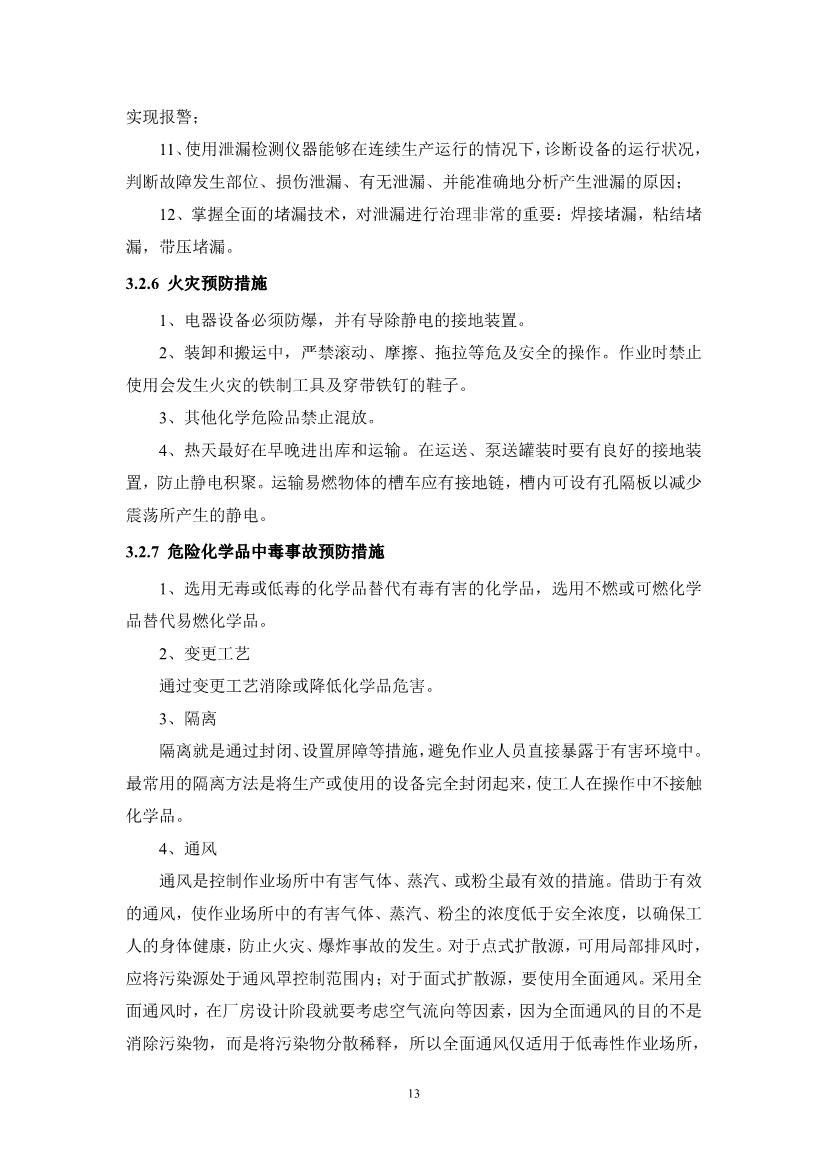 102409555440_0江西萍乡龙发实业股份欢乐城彩票突发环境事件应急预案_15.jpg