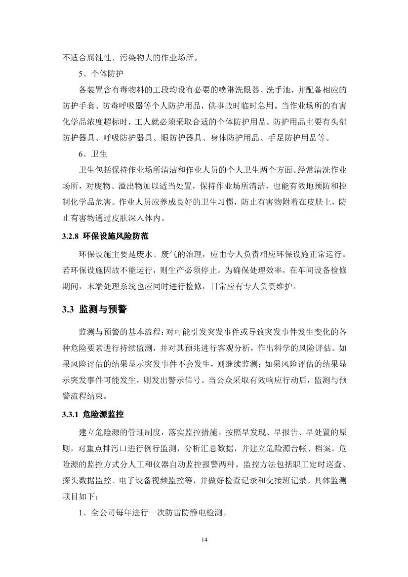 102409555440_0江西萍乡龙发实业股份欢乐城彩票突发环境事件应急预案_16.jpg