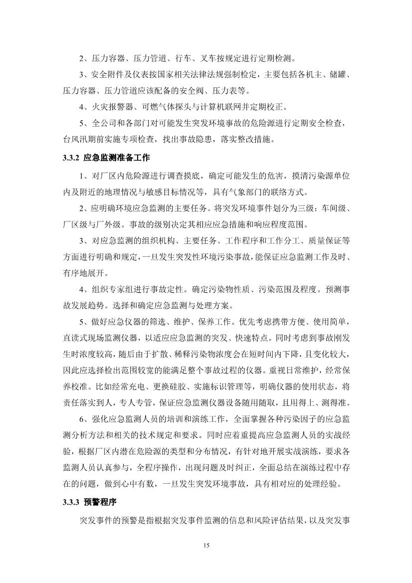 102409555440_0江西萍乡龙发实业股份欢乐城彩票突发环境事件应急预案_17.jpg