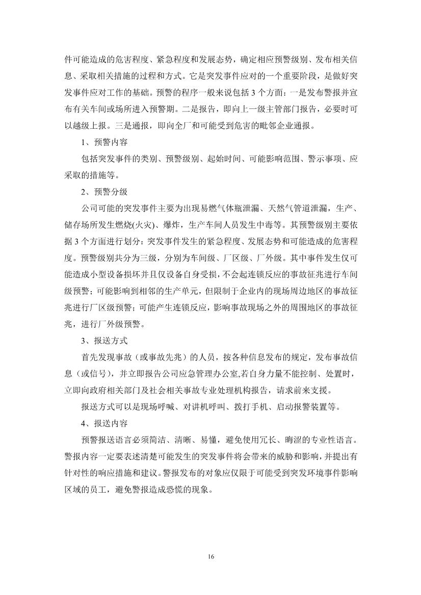 102409555440_0江西萍乡龙发实业股份欢乐城彩票突发环境事件应急预案_18.jpg
