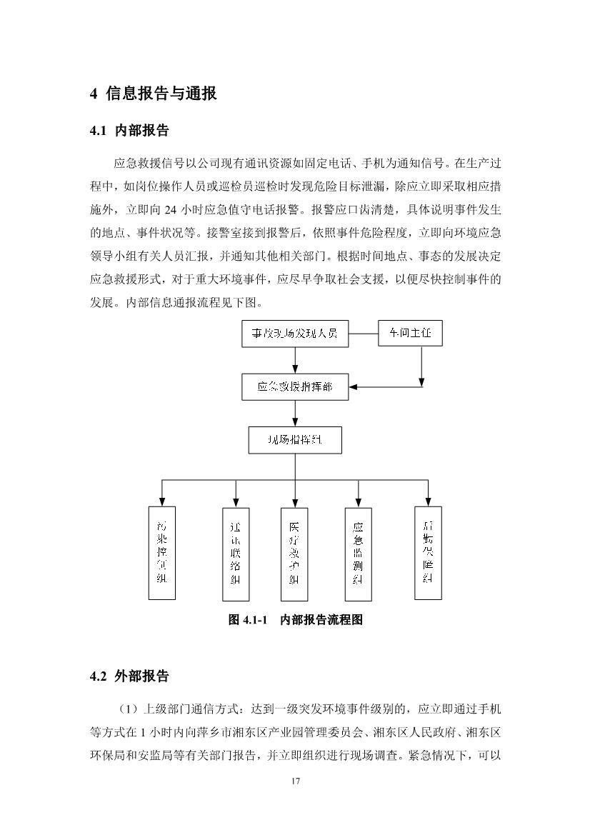 102409555440_0江西萍乡龙发实业股份有限公司突发环境事件应急预案_19.jpg