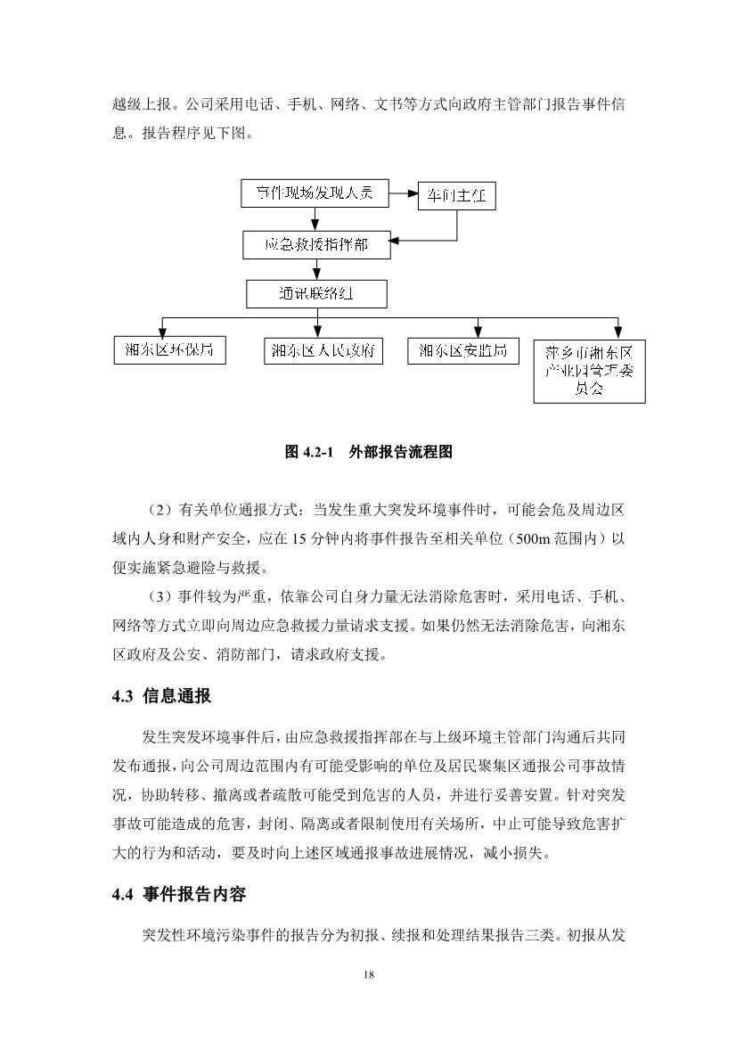 102409555440_0江西萍乡龙发实业股份有限公司突发环境事件应急预案_20.jpg