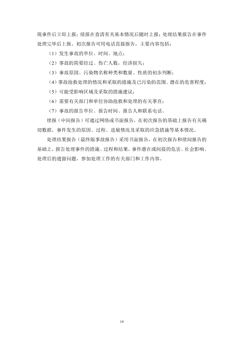 102409555440_0江西萍乡龙发实业股份欢乐城彩票突发环境事件应急预案_21.jpg