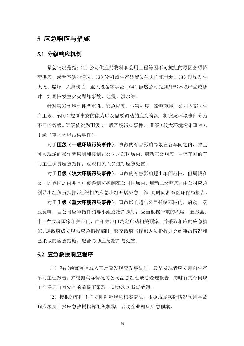 102409555440_0江西萍乡龙发实业股份欢乐城彩票突发环境事件应急预案_22.jpg