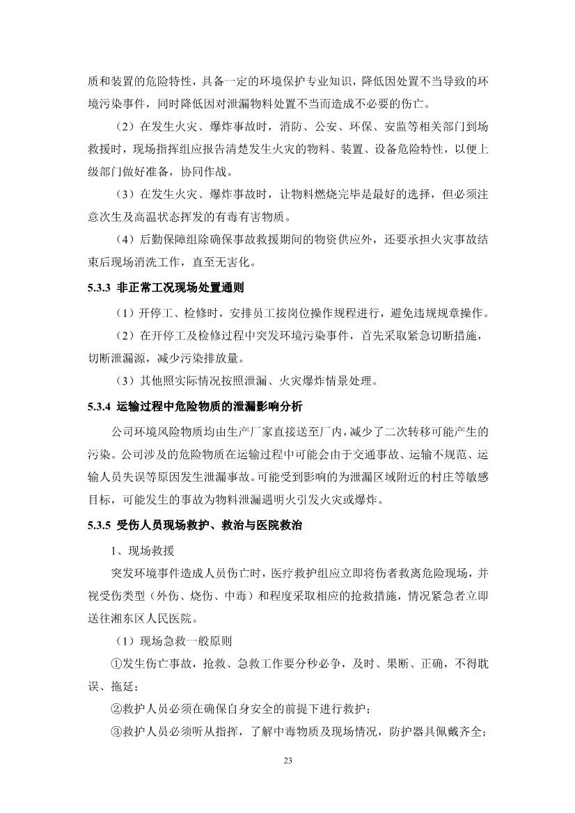 102409555440_0江西萍乡龙发实业股份欢乐城彩票突发环境事件应急预案_25.jpg