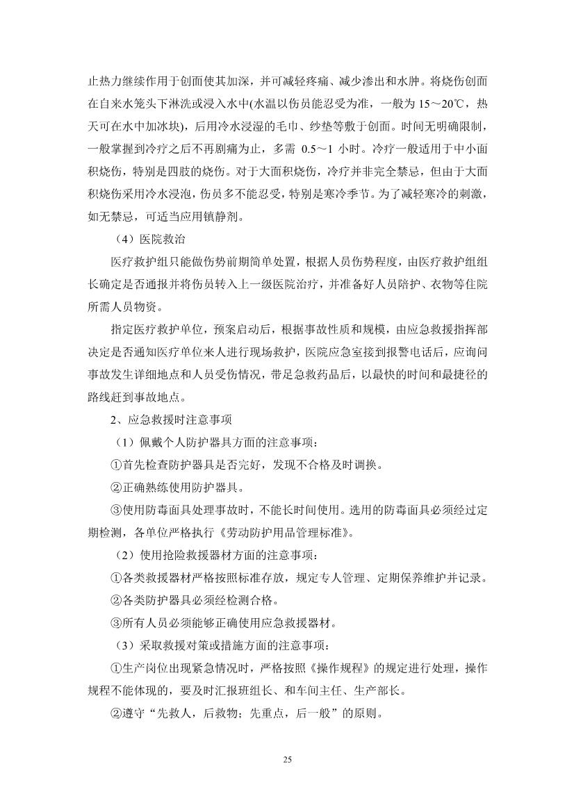 102409555440_0江西萍乡龙发实业股份有限公司突发环境事件应急预案_27.jpg