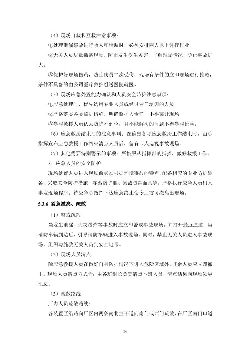 102409555440_0江西萍乡龙发实业股份有限公司突发环境事件应急预案_28.jpg