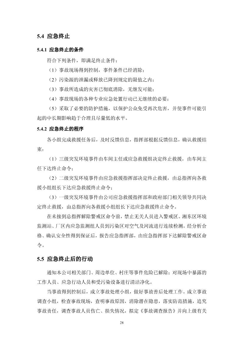 102409555440_0江西萍乡龙发实业股份有限公司突发环境事件应急预案_30.jpg
