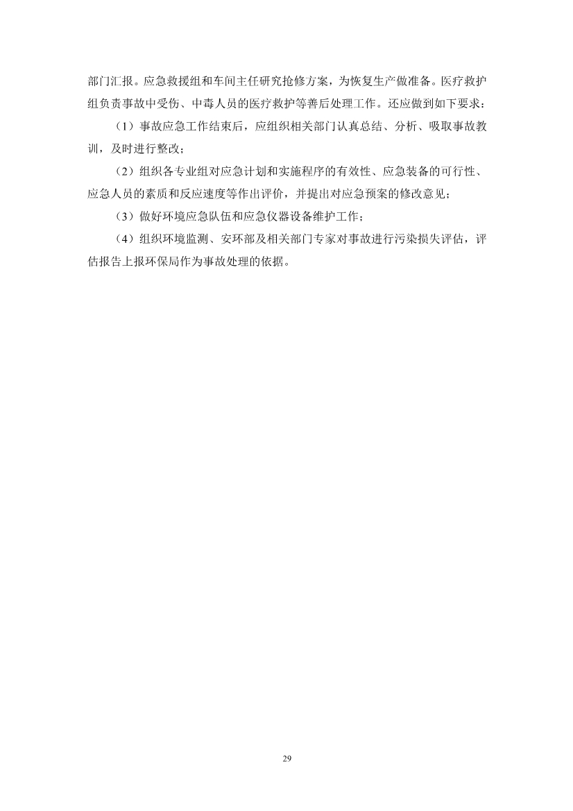 102409555440_0江西萍乡龙发实业股份欢乐城彩票突发环境事件应急预案_31.jpg
