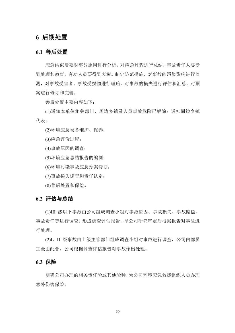 102409555440_0江西萍乡龙发实业股份欢乐城彩票突发环境事件应急预案_32.jpg