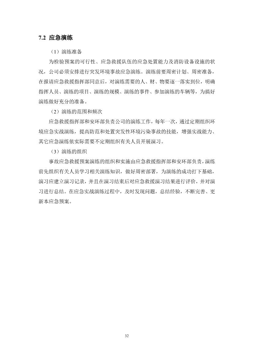 102409555440_0江西萍乡龙发实业股份欢乐城彩票突发环境事件应急预案_34.jpg