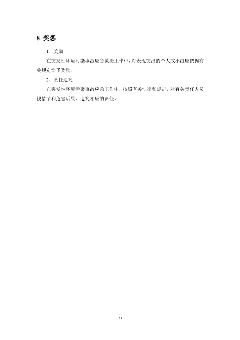 102409555440_0江西萍乡龙发实业股份有限公司突发环境事件应急预案_35.jpg
