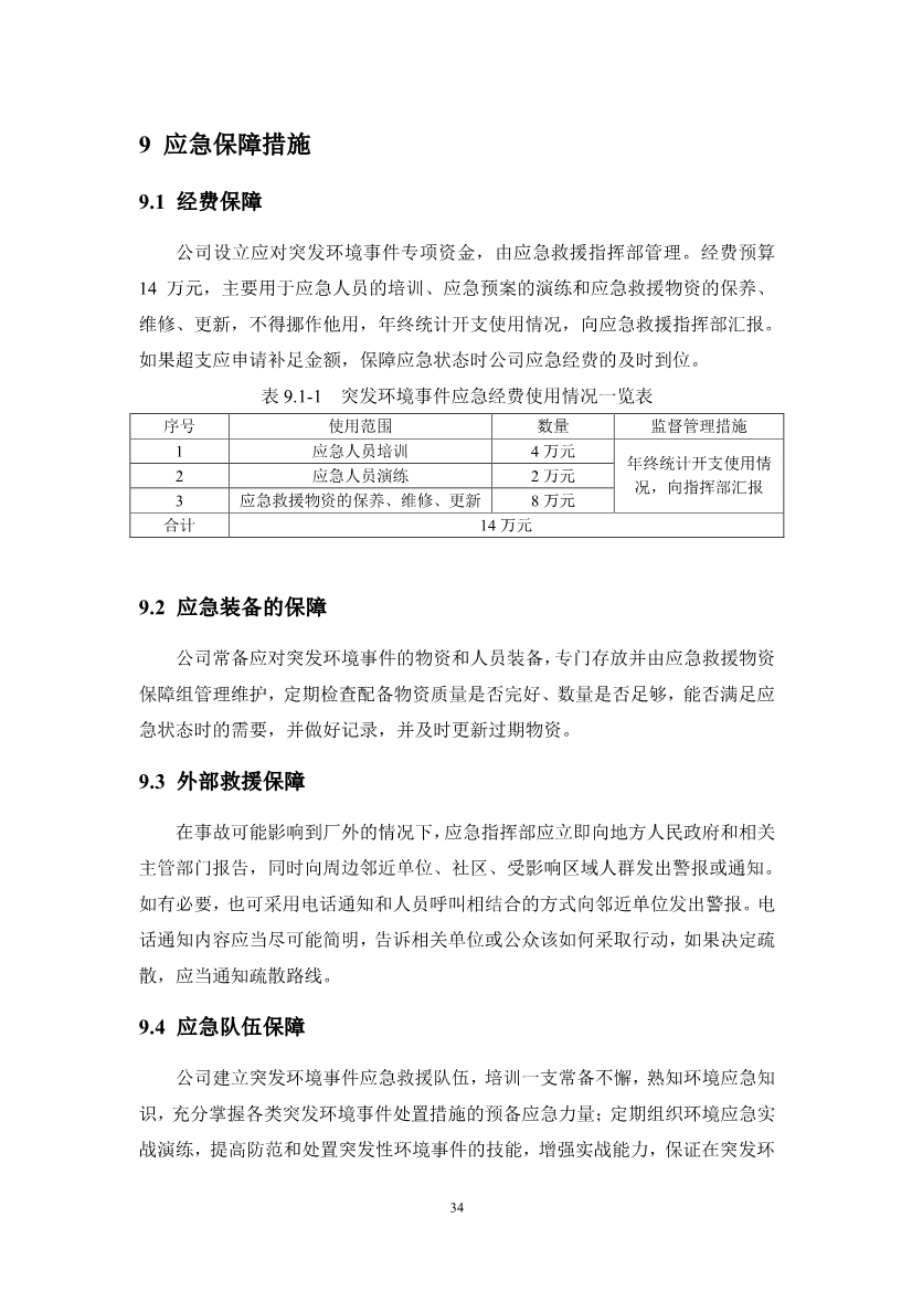 102409555440_0江西萍乡龙发实业股份有限公司突发环境事件应急预案_36.jpg