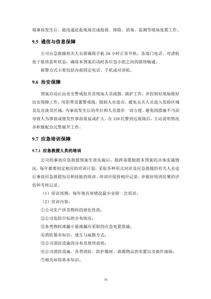 102409555440_0江西萍乡龙发实业股份有限公司突发环境事件应急预案_37.jpg