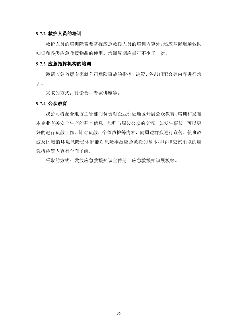 102409555440_0江西萍乡龙发实业股份欢乐城彩票突发环境事件应急预案_38.jpg