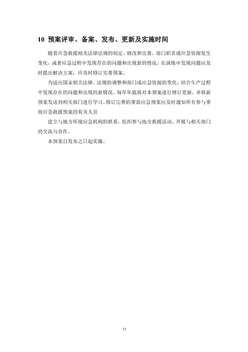 102409555440_0江西萍乡龙发实业股份欢乐城彩票突发环境事件应急预案_39.jpg