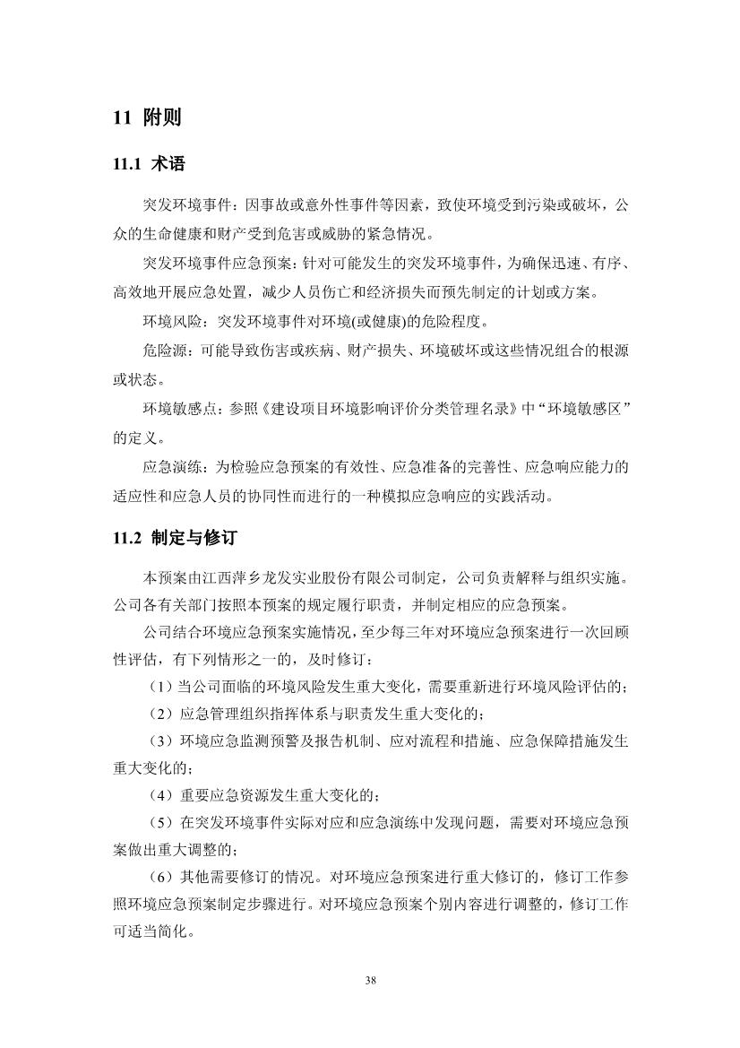 102409555440_0江西萍乡龙发实业股份有限公司突发环境事件应急预案_40.jpg